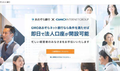 GMOあおぞらネット銀行の法人口座は振込手数料が最安!新設法人には特典も
