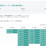 webサイトで無料で簡単に予約が出来るTimeRex+Gooleカレンダーの連携