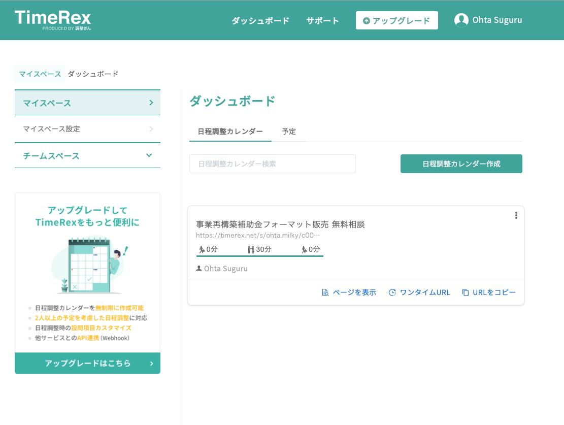 timerex-google-img4