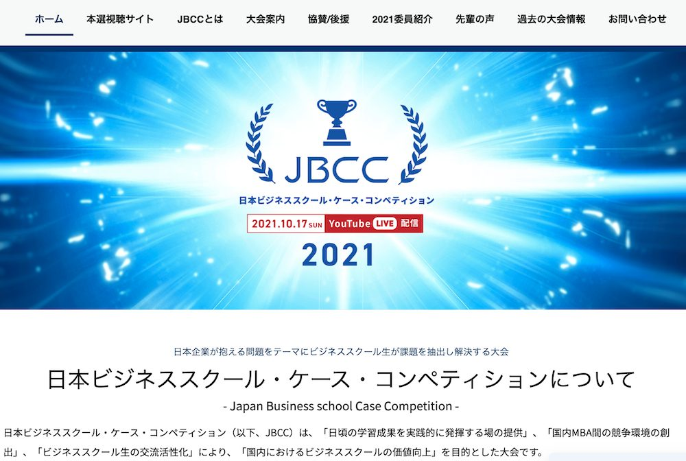 JBCC(日本ビジネススクールケース・コンペティション)でセミナーをやらせていただきます。