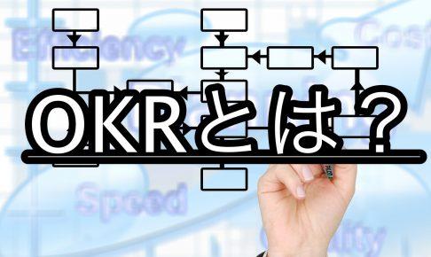 GAFAなどが利用している目標管理制度「OKR」について解説